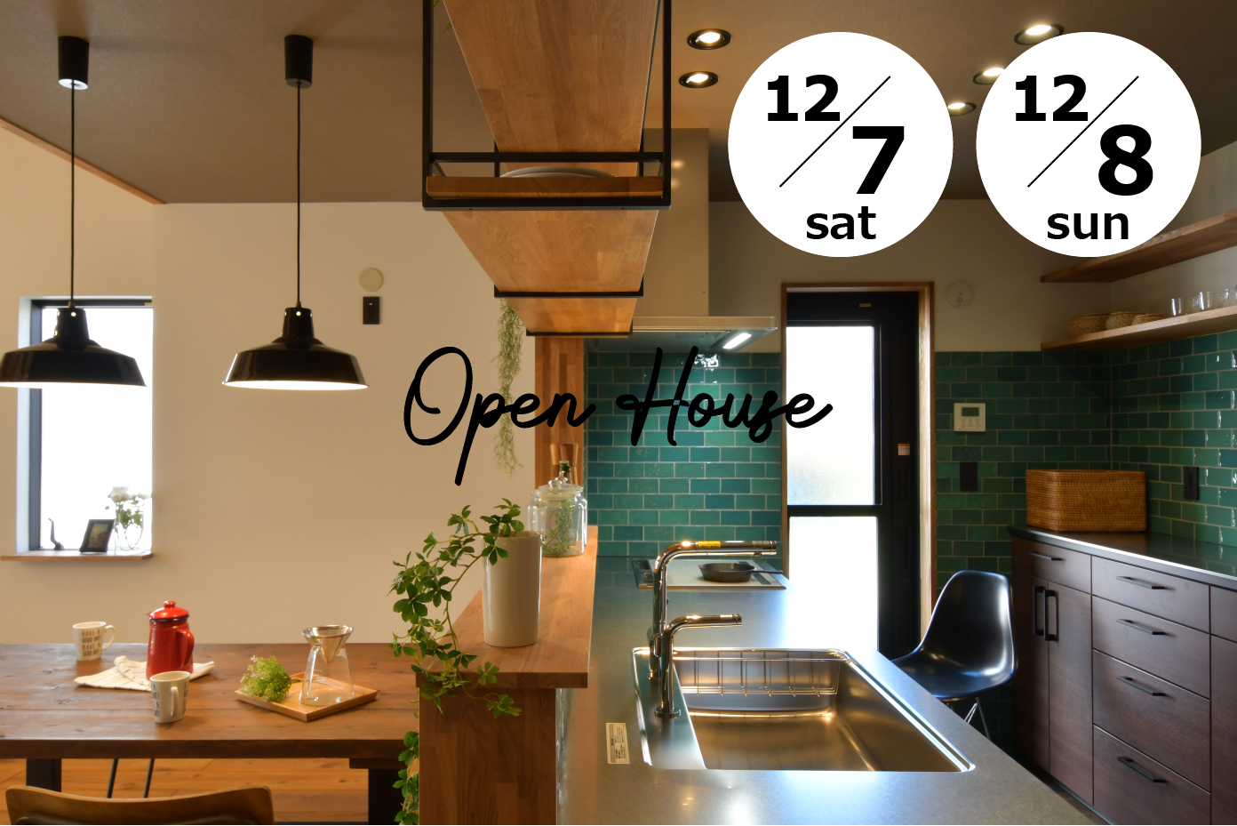 NEW!! OPEN HOUSE 開催決定